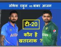 Babar Azam and Lokesh Rahul played 36-36 matches in T20 cricket, see who is more dangerous