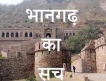 Scientists solve the mystery of Bhangarh, let's know about it
